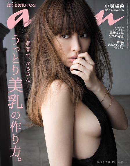 Haruna-Kojima-Bares-All-In-Newest-Issue-of-AnAn-Magazine-2