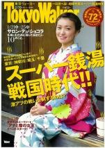 yuko oshima tw1a